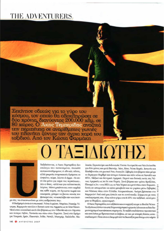 Status Magazine, Greece