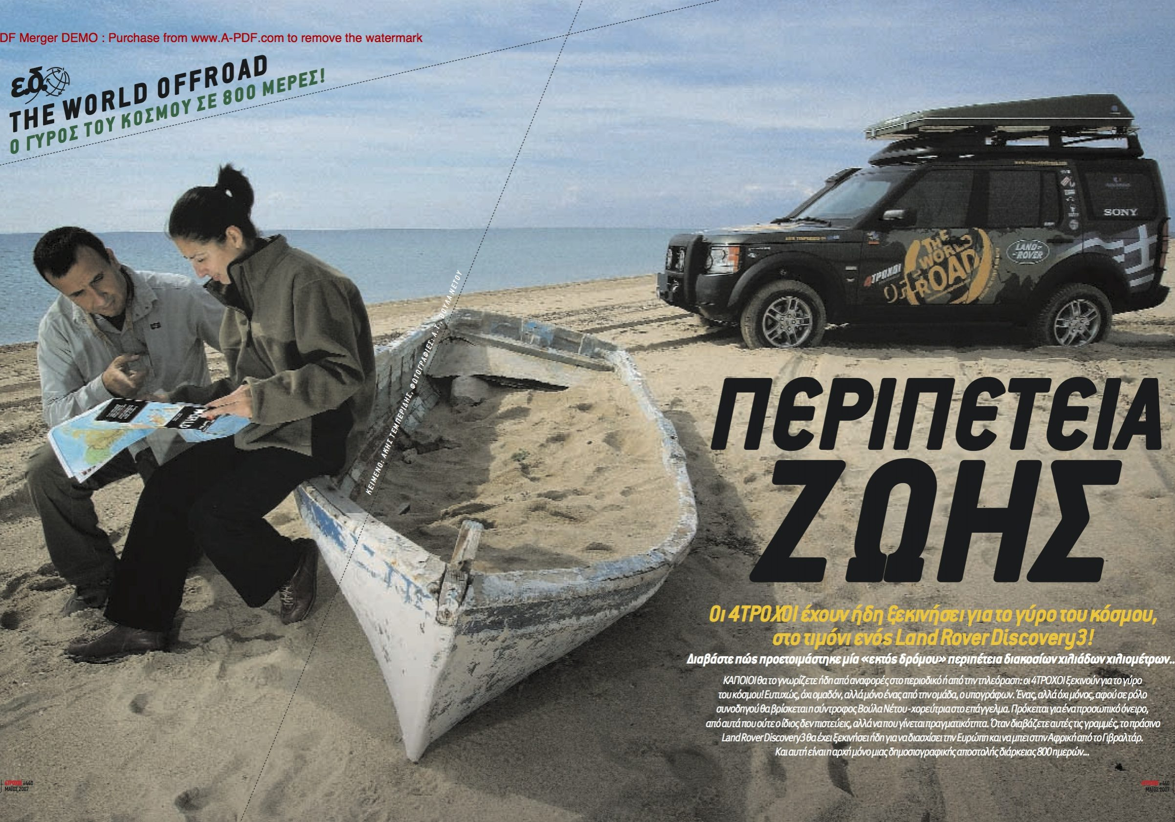 4Wheels magazine, Greece, May 2007