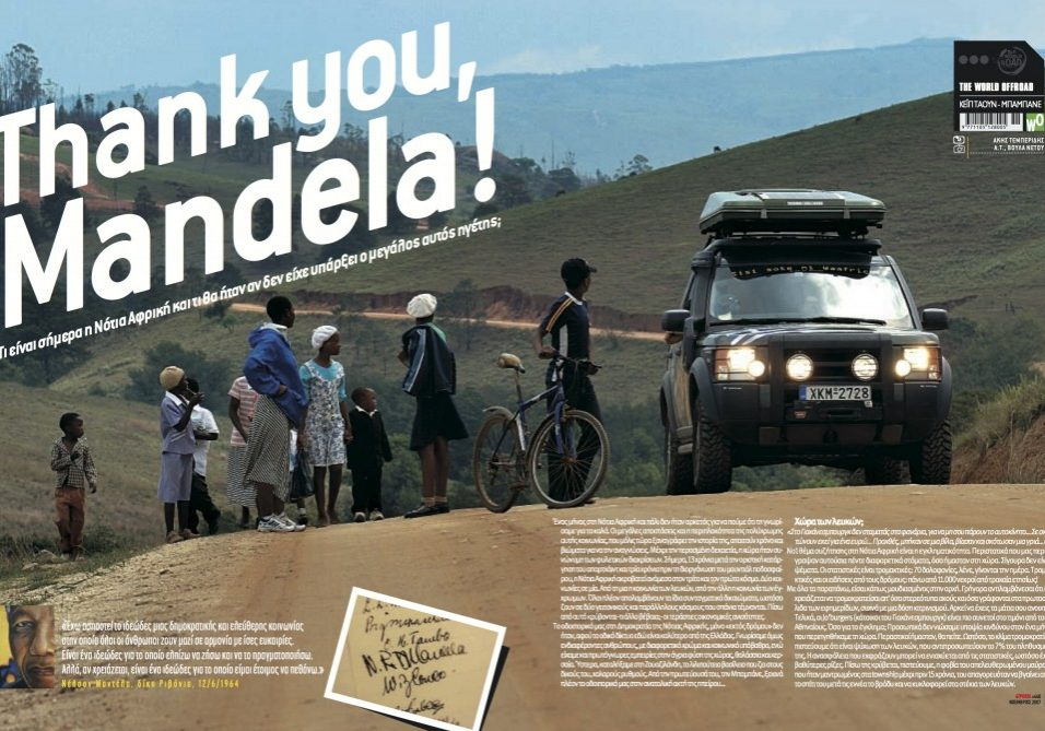 November 2007, Thank you Mandela!