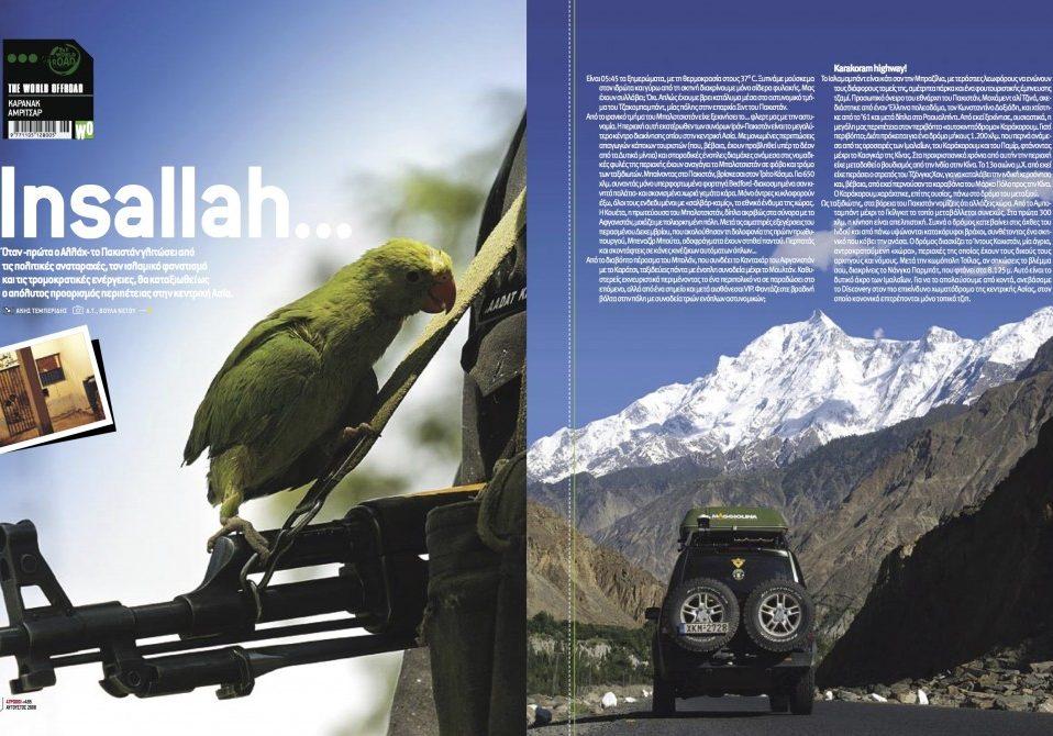 August 2008, Insallah