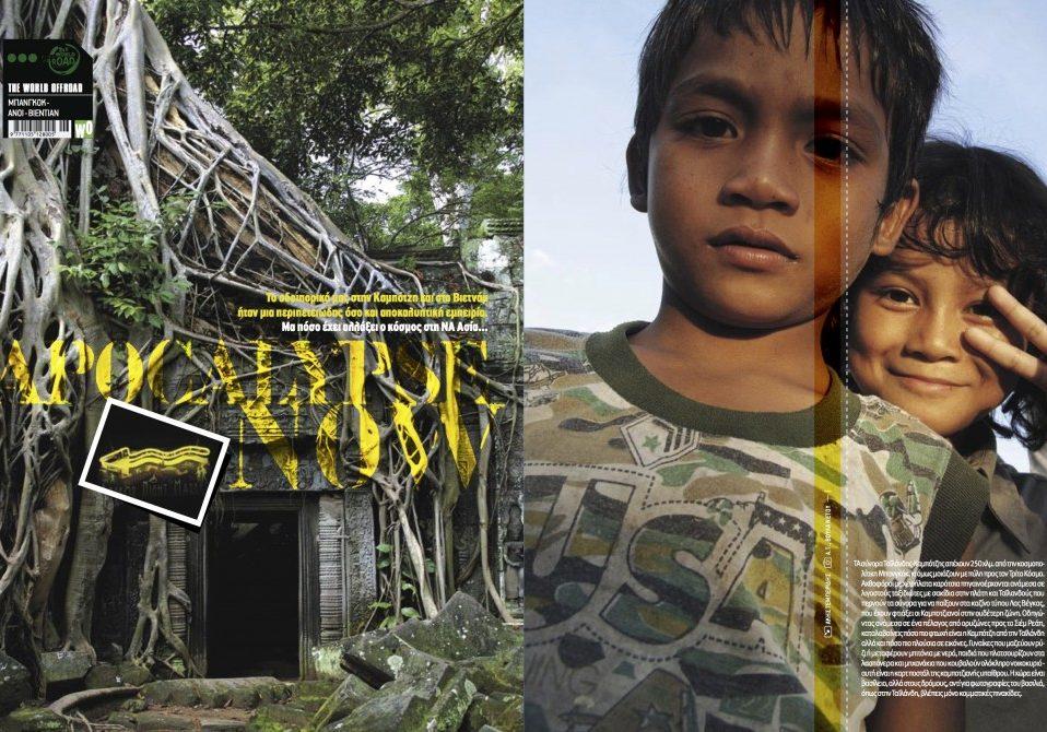 December 2008, Apocalypse Now