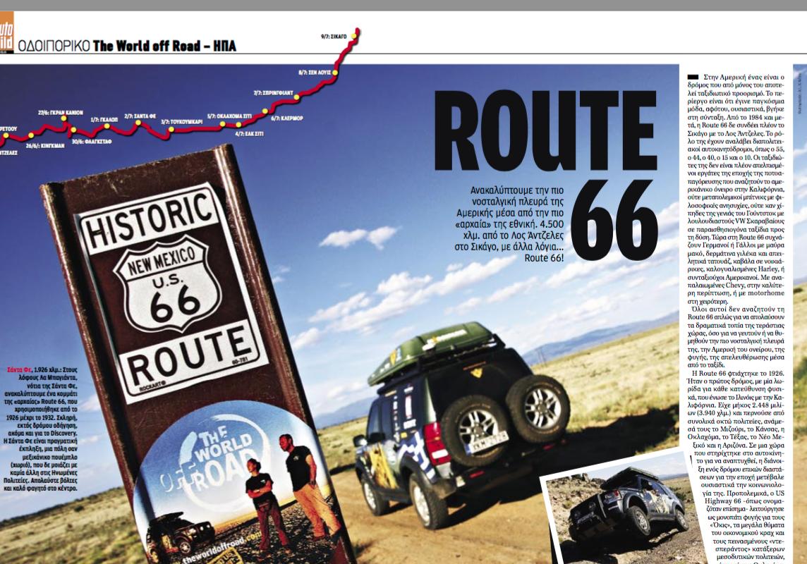 Autobild Hellas magazine, Route 66