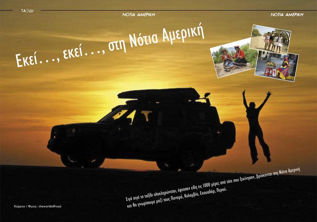 4x4 Mag, Greece